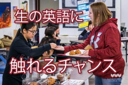 生の英語に触れるチャンス ETJエキスポ