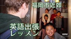 福岡市の英語の出張レッスンを提供しています