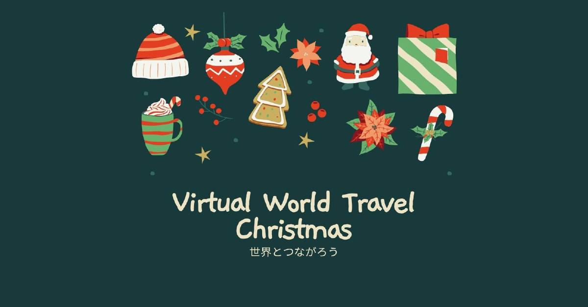 Virtual World Travel:クリスマス 12月13日